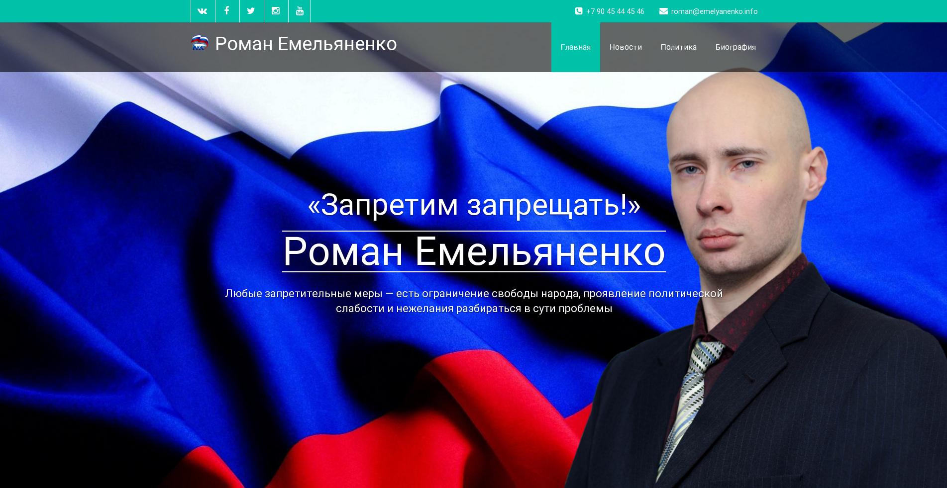 Официальный сайт политика Романа Емельяненко