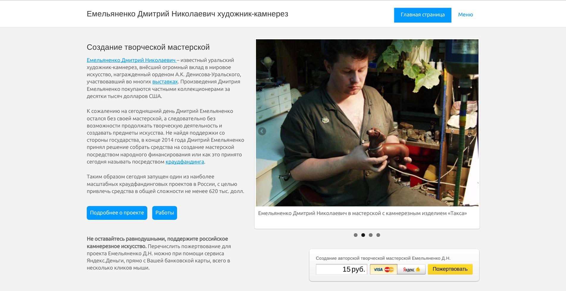 Официальный сайт художника-камнереза Дмитрия Емельяненко