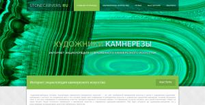 Сайт Интернет энциклопедии современного камнерезного искусства