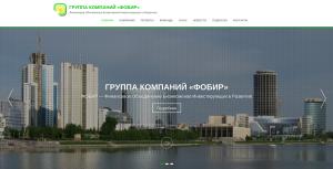 Сайт группы компаний «ФОБИР»