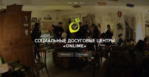 Сайт социальных досуговых центров «Onlime»