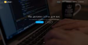 Новый сайт компании Екабайт