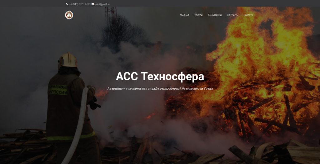 АСС Техносфера